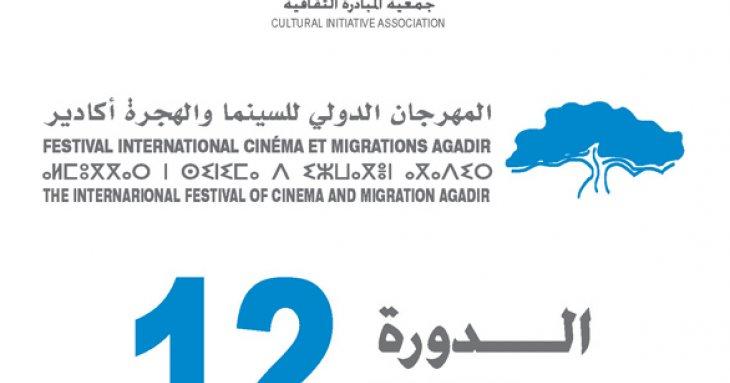Le Festival International Cinéma et Migration,12ème édition