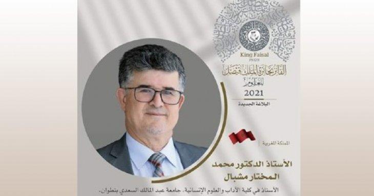 Prix international du Roi Fayçal de la langue arabe et de la littérature Mohamed Mechbal