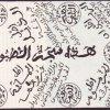 Schéma manuscrit de l'arbre des modes, fondement théorique de la musique andalouse marocaine (source opuscule Al Hayek, 1799)